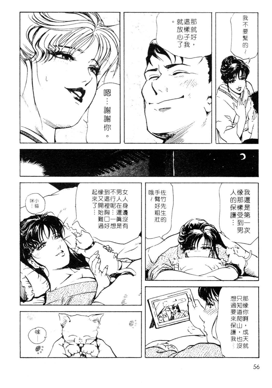 Tsuyako no Yu 1 | 艷子的温泉 1 56