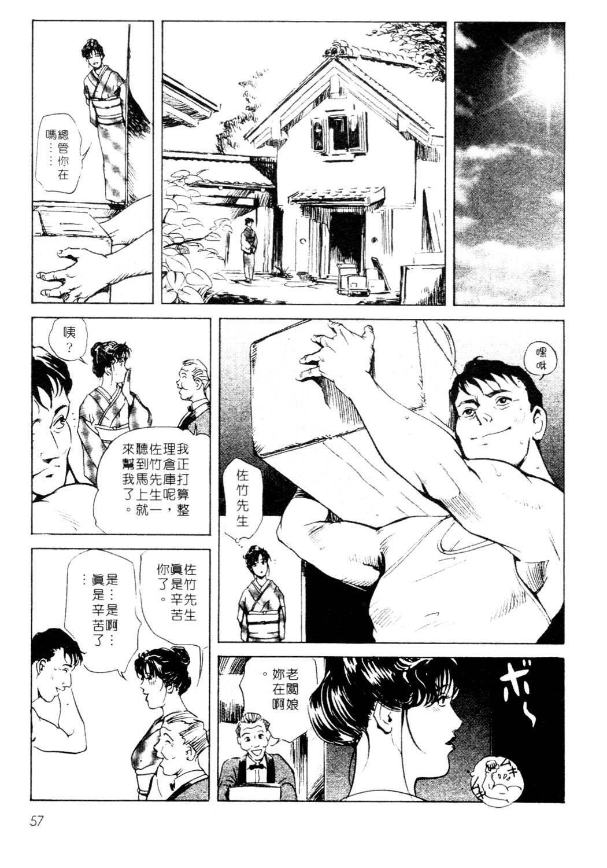 Tsuyako no Yu 1 | 艷子的温泉 1 57