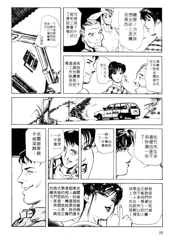 Tsuyako no Yu 1 | 艷子的温泉 1 58