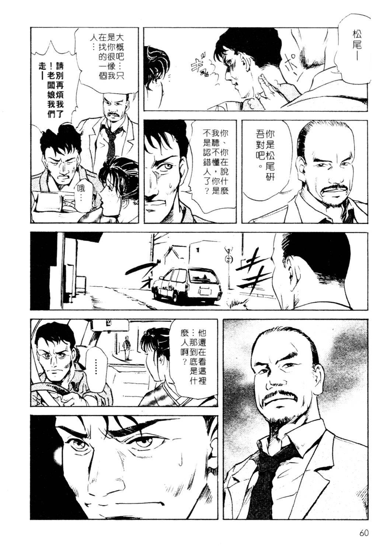 Tsuyako no Yu 1 | 艷子的温泉 1 60