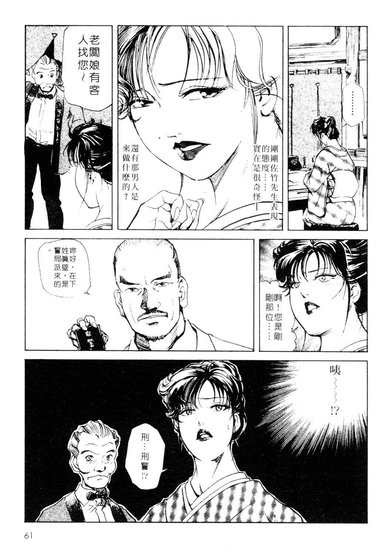 Tsuyako no Yu 1 | 艷子的温泉 1 61