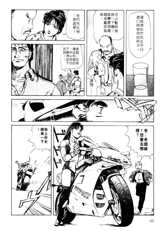Tsuyako no Yu 1 | 艷子的温泉 1 62
