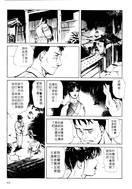 Tsuyako no Yu 1 | 艷子的温泉 1 65
