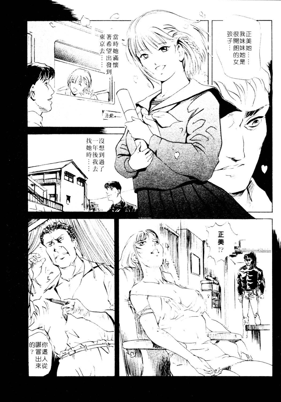 Tsuyako no Yu 1 | 艷子的温泉 1 66
