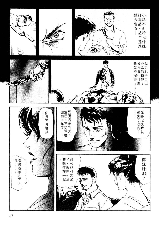 Tsuyako no Yu 1 | 艷子的温泉 1 67