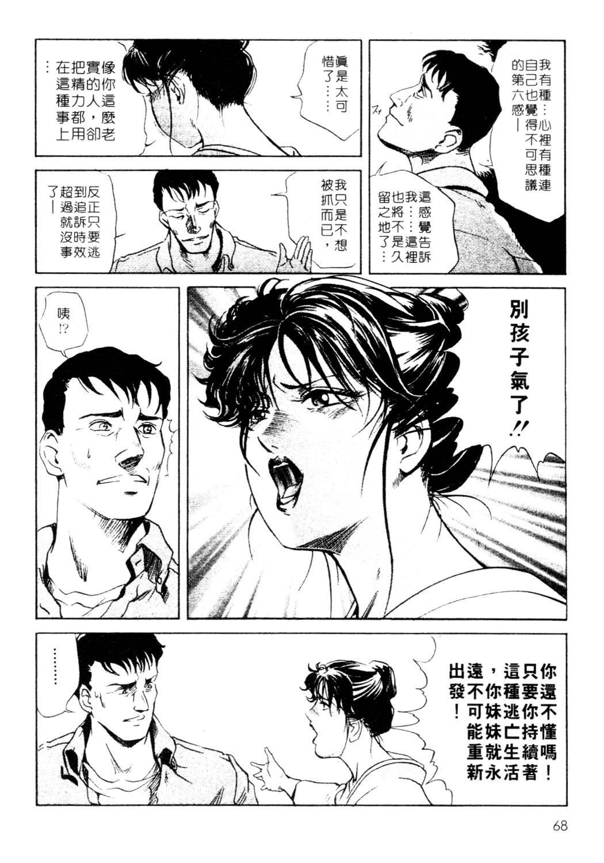 Tsuyako no Yu 1 | 艷子的温泉 1 68