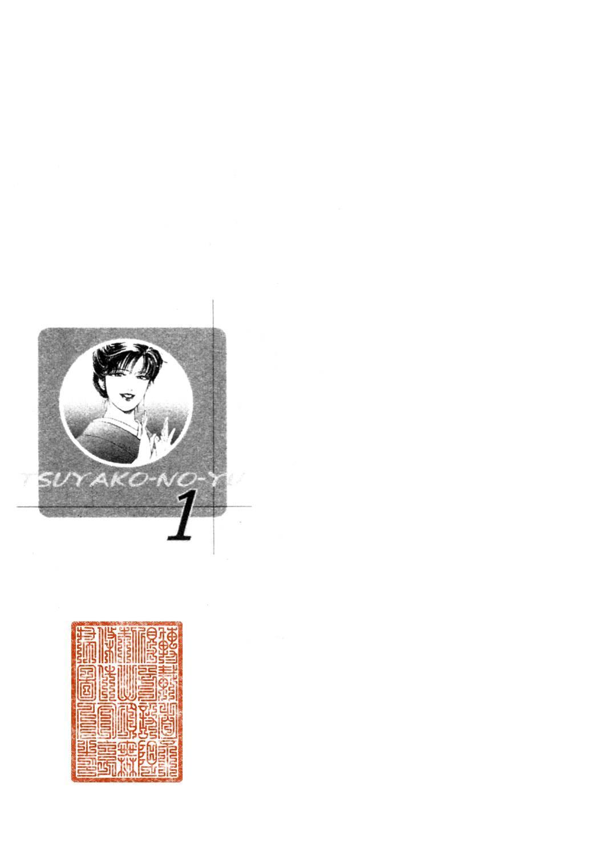 Tsuyako no Yu 1 | 艷子的温泉 1 6