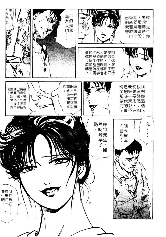 Tsuyako no Yu 1 | 艷子的温泉 1 69