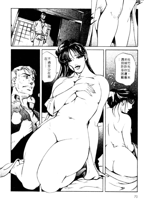 Tsuyako no Yu 1 | 艷子的温泉 1 70