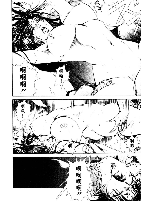 Tsuyako no Yu 1 | 艷子的温泉 1 72