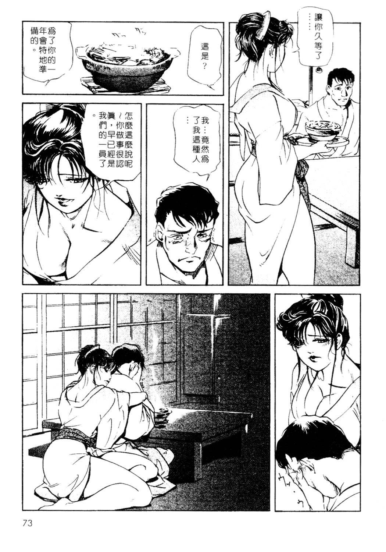 Tsuyako no Yu 1 | 艷子的温泉 1 73