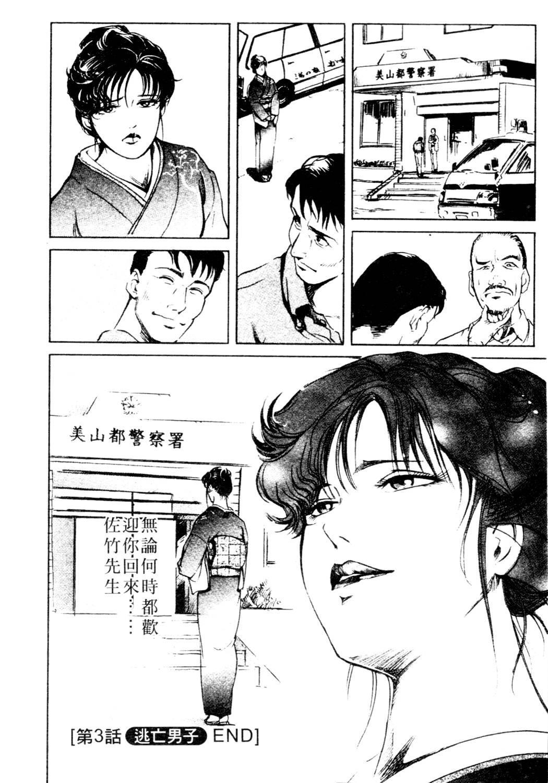 Tsuyako no Yu 1 | 艷子的温泉 1 74