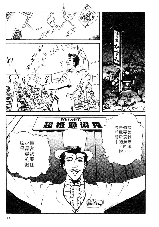 Tsuyako no Yu 1 | 艷子的温泉 1 75