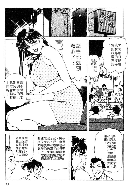 Tsuyako no Yu 1 | 艷子的温泉 1 78