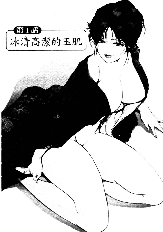 Tsuyako no Yu 1 | 艷子的温泉 1 7