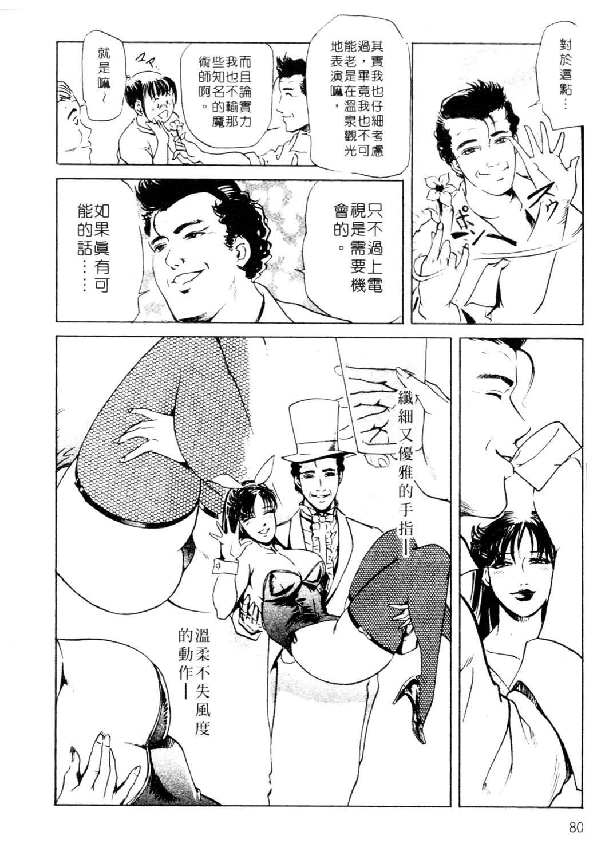 Tsuyako no Yu 1 | 艷子的温泉 1 79