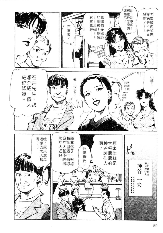 Tsuyako no Yu 1 | 艷子的温泉 1 81