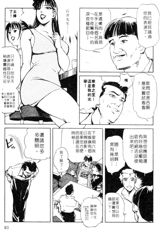 Tsuyako no Yu 1 | 艷子的温泉 1 82