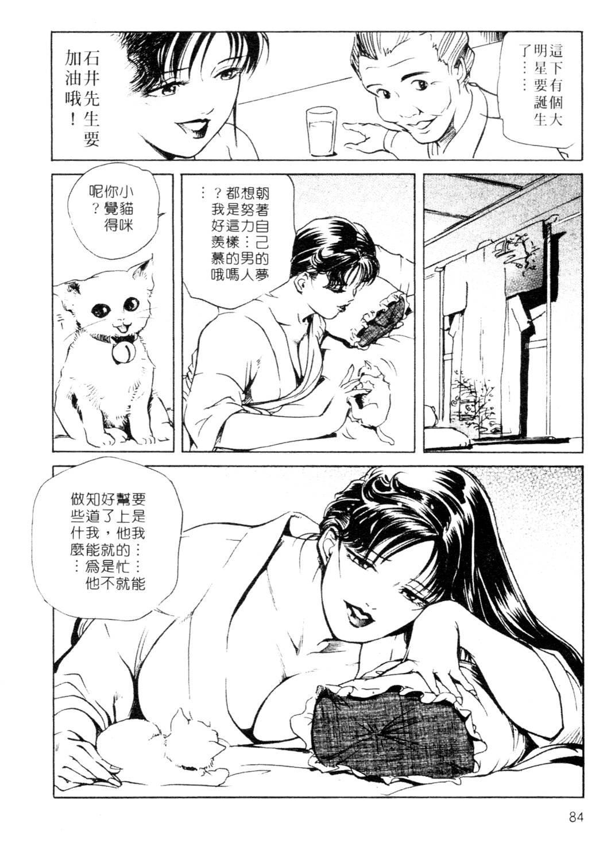Tsuyako no Yu 1 | 艷子的温泉 1 83