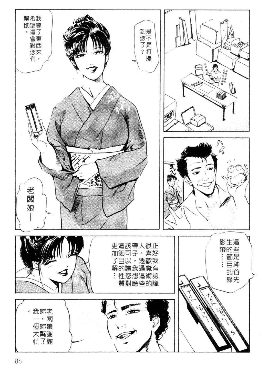 Tsuyako no Yu 1 | 艷子的温泉 1 84