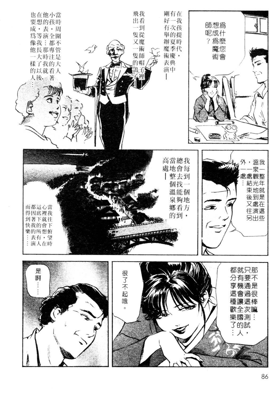 Tsuyako no Yu 1 | 艷子的温泉 1 85
