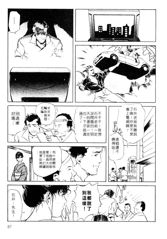 Tsuyako no Yu 1 | 艷子的温泉 1 86