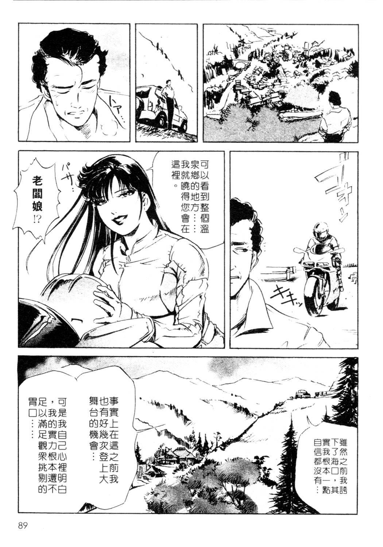Tsuyako no Yu 1 | 艷子的温泉 1 88