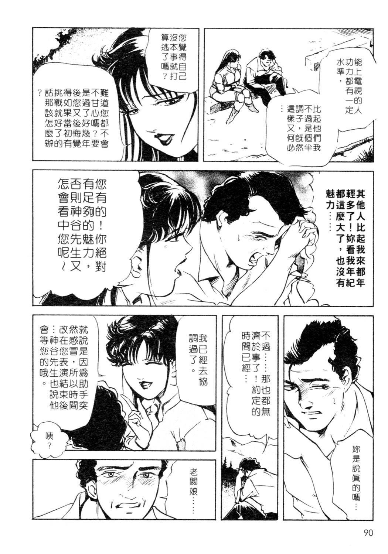 Tsuyako no Yu 1 | 艷子的温泉 1 89