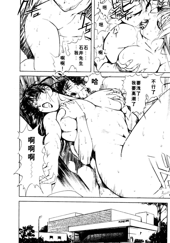 Tsuyako no Yu 1 | 艷子的温泉 1 93