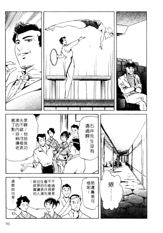 Tsuyako no Yu 1 | 艷子的温泉 1 94