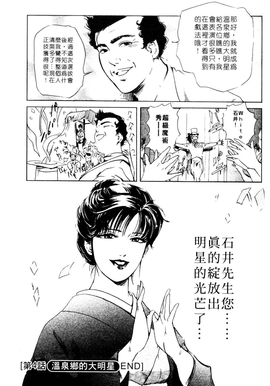 Tsuyako no Yu 1 | 艷子的温泉 1 95