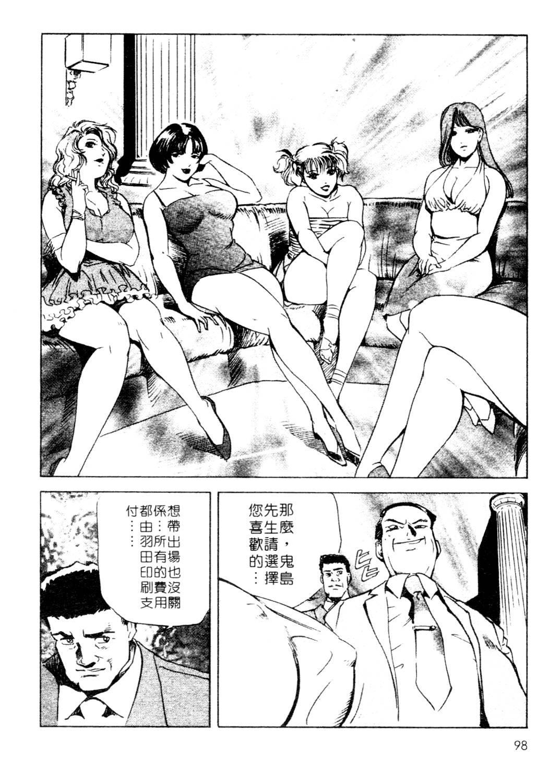 Tsuyako no Yu 1 | 艷子的温泉 1 97