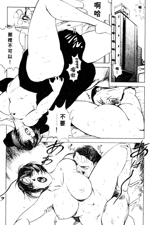Tsuyako no Yu 1 | 艷子的温泉 1 98