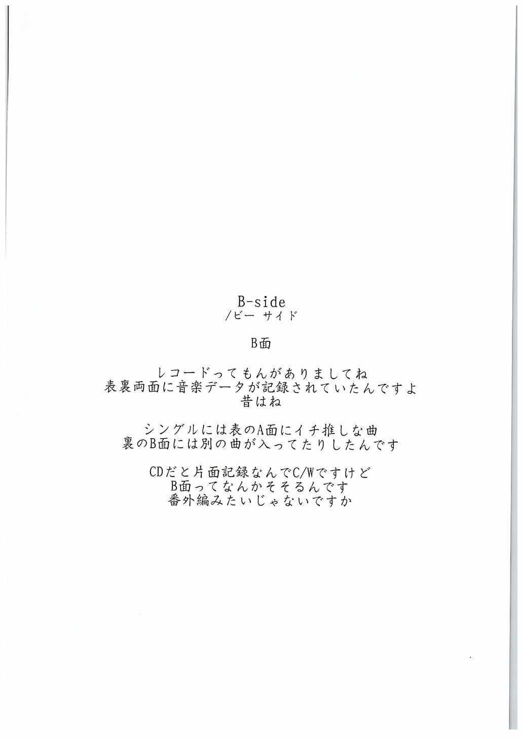 B-side 2