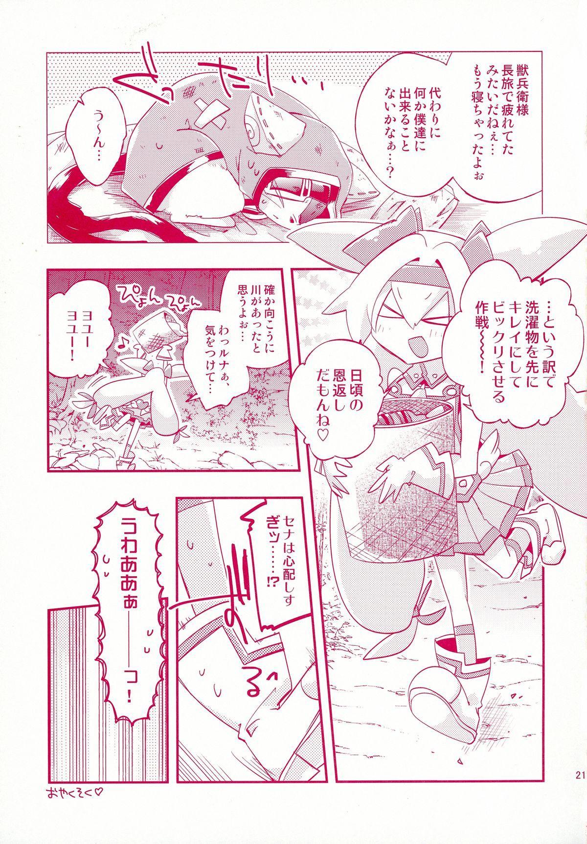 Luna to Sena no Hitori de Dekirumon! 20
