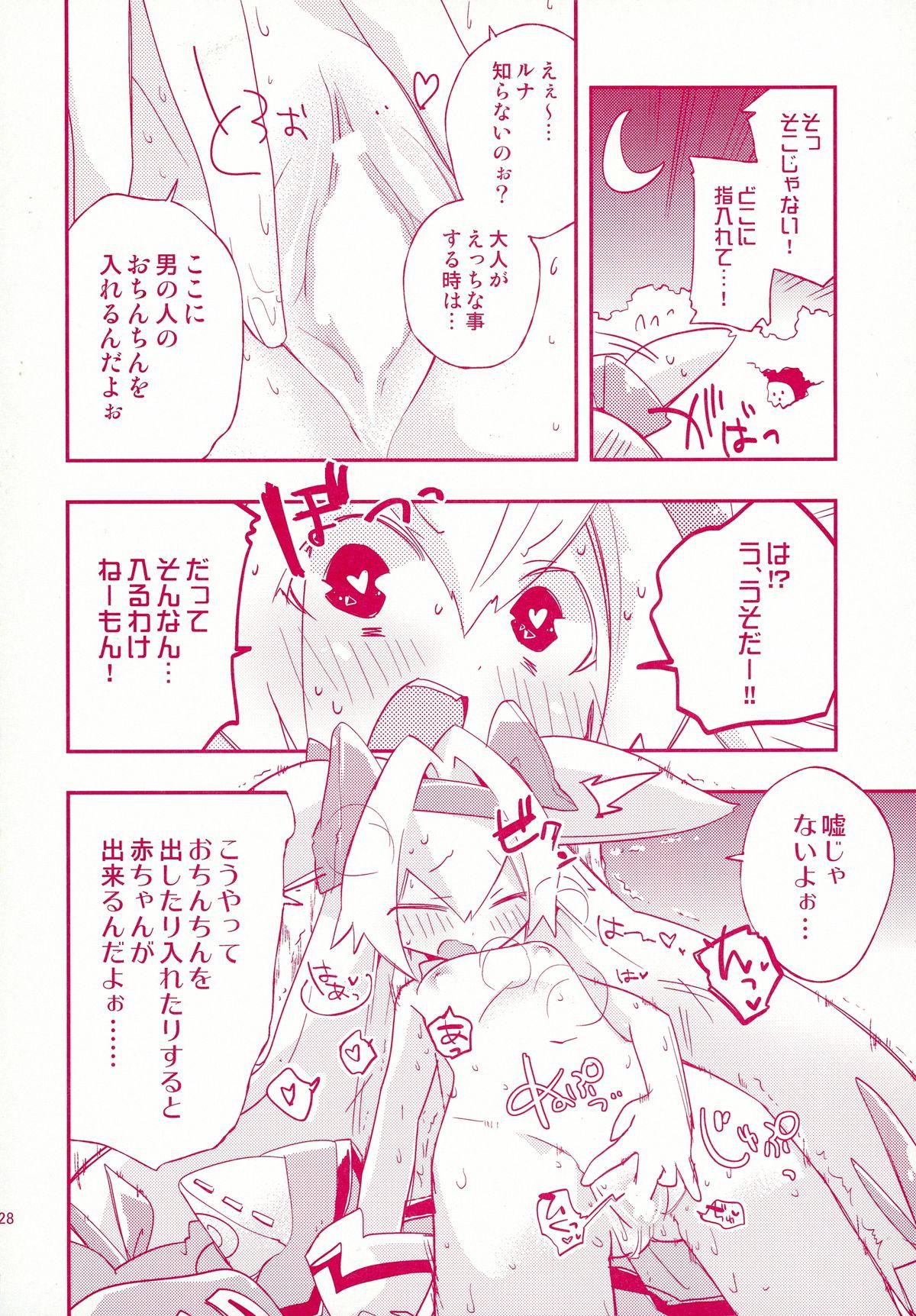 Luna to Sena no Hitori de Dekirumon! 27