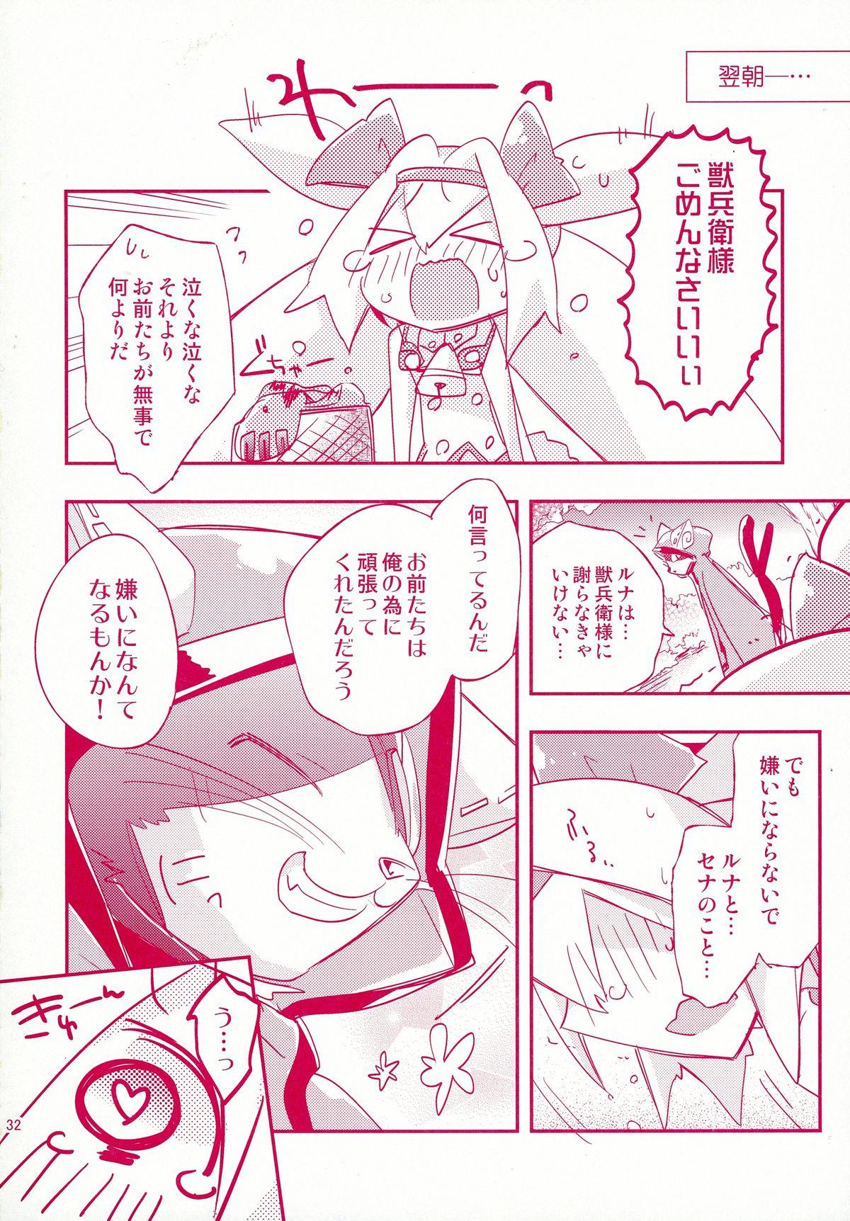 Luna to Sena no Hitori de Dekirumon! 31