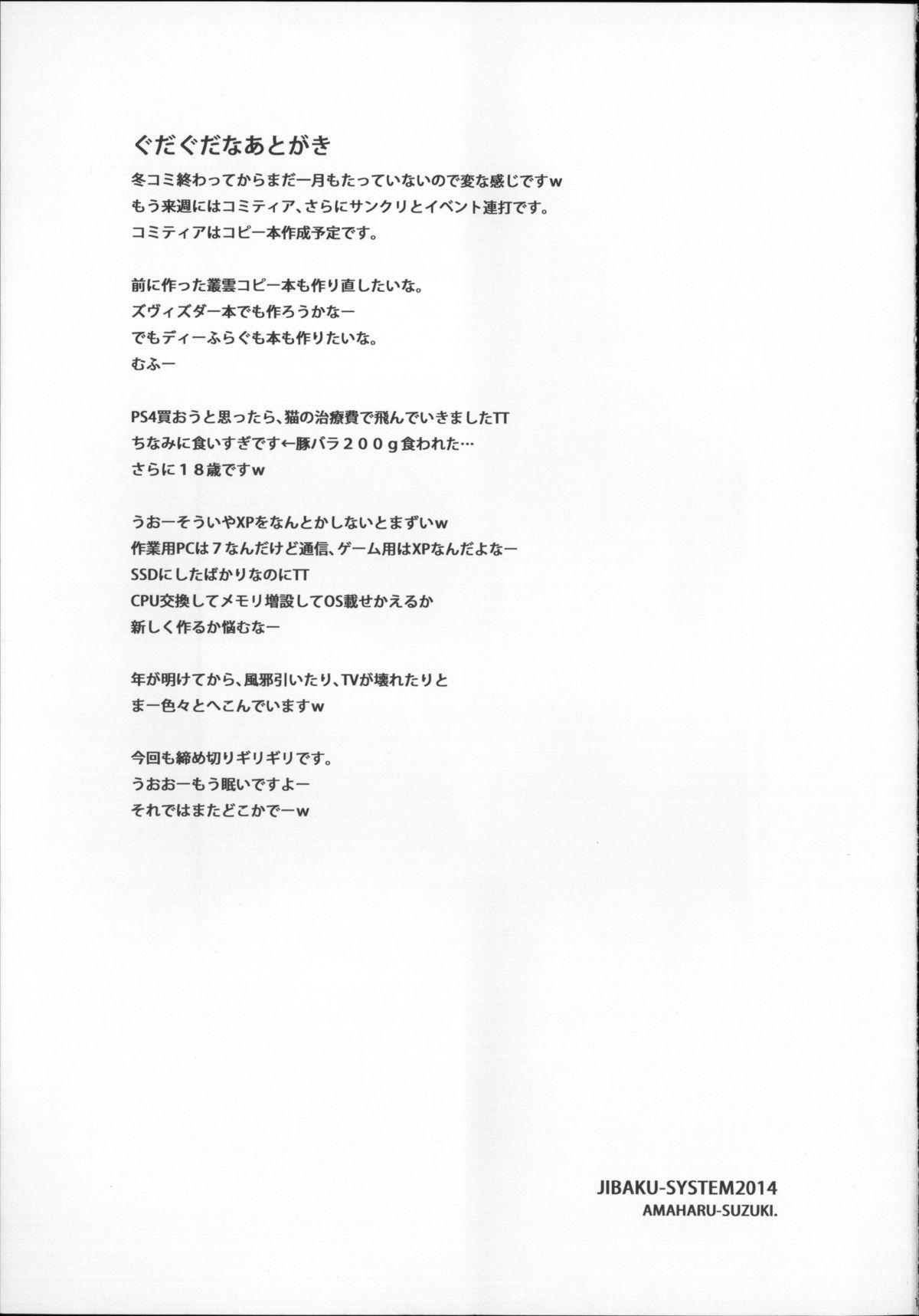 Hatsuyuki-chan Kawaiiyo prpr 16
