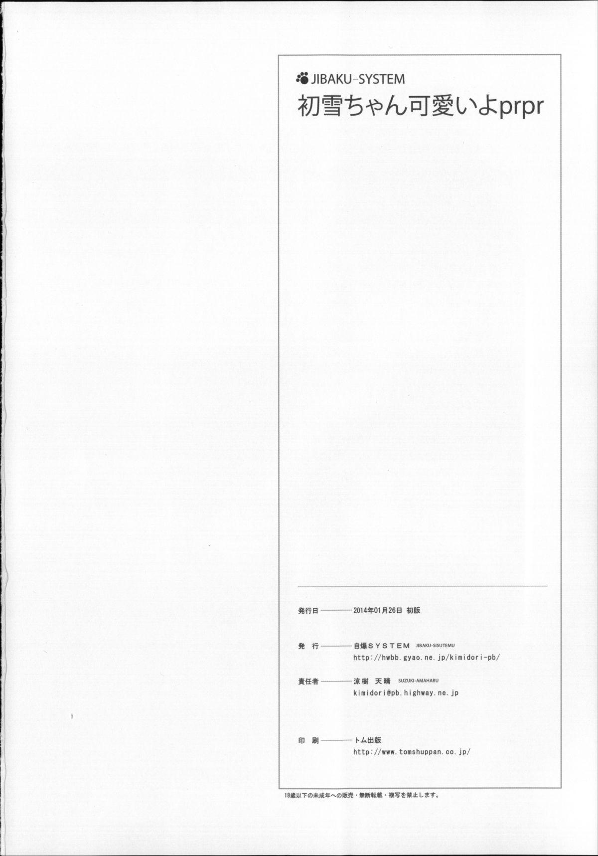 Hatsuyuki-chan Kawaiiyo prpr 17