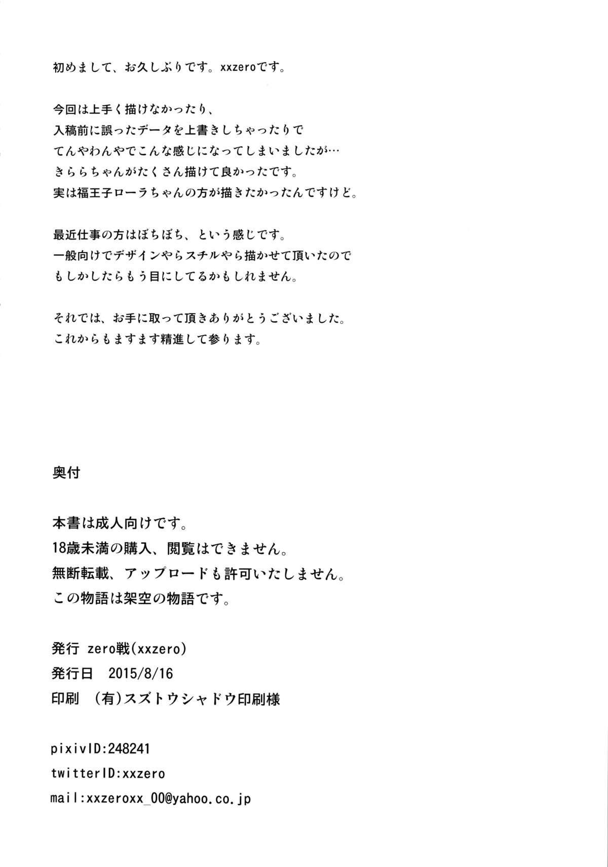 Shiritsu Noble Gakuen Seitokai | Private Noble Academy Ejaculation Council 22
