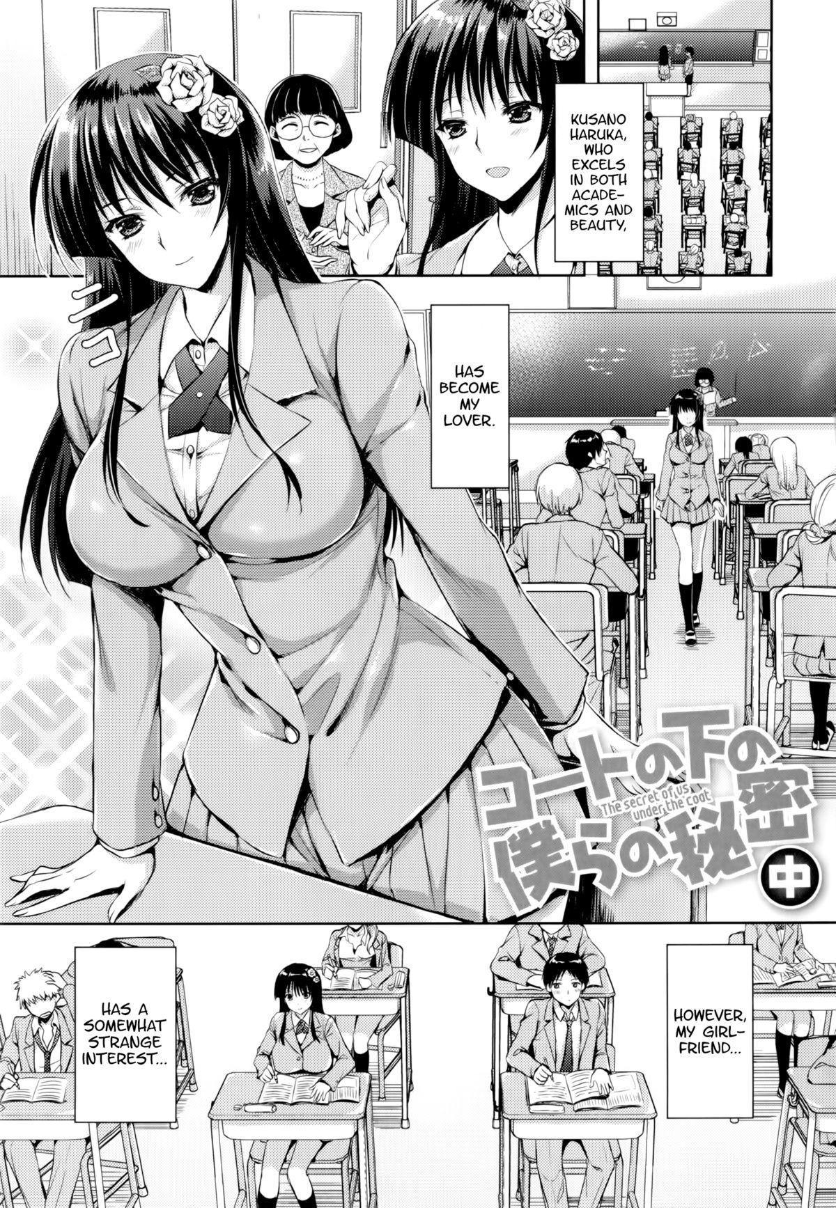 Coat no Shita no Bokura no Himitsu Zen + Chuu 20