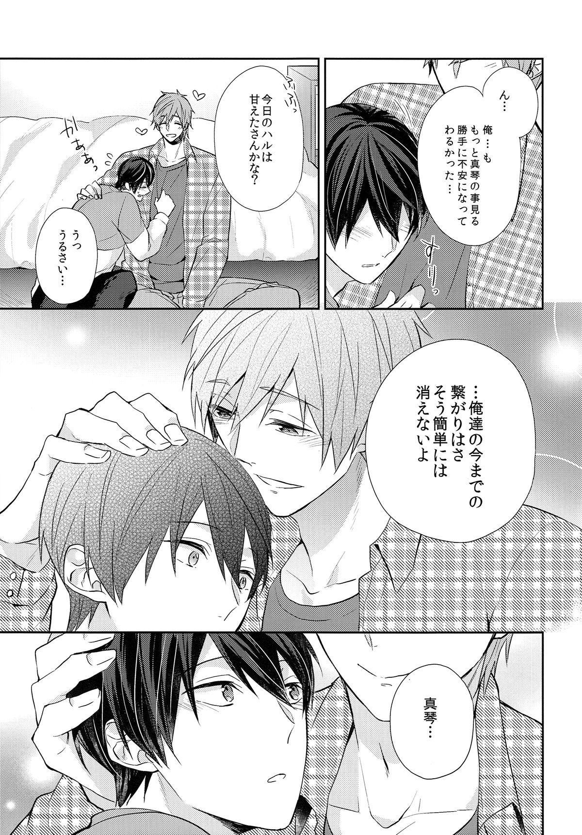 Tsunagaru Heart 9
