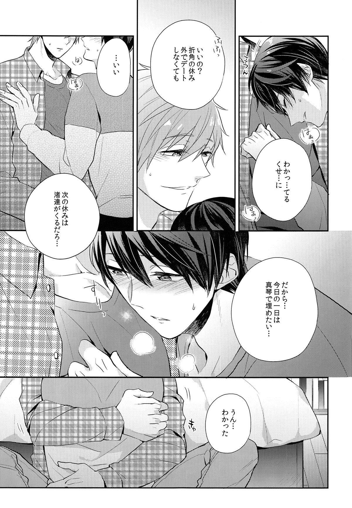Tsunagaru Heart 11