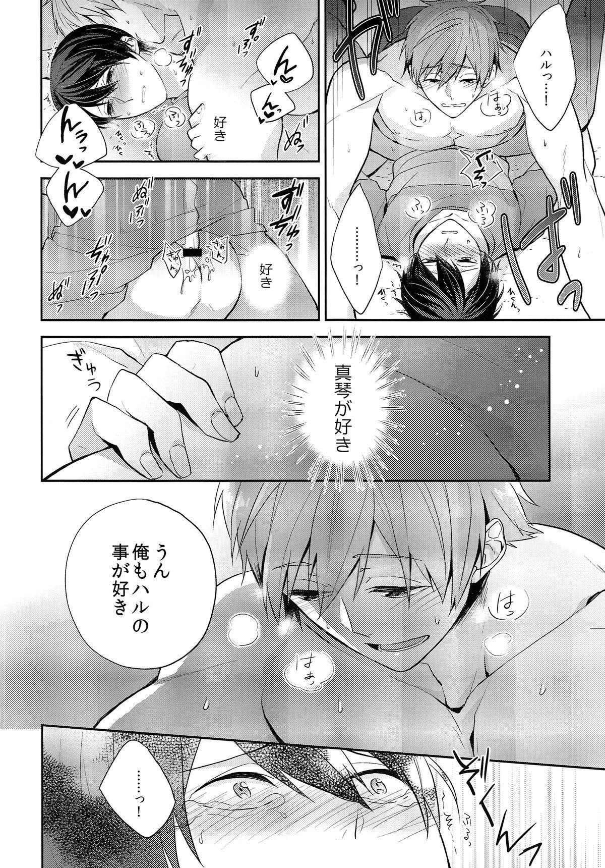 Tsunagaru Heart 14