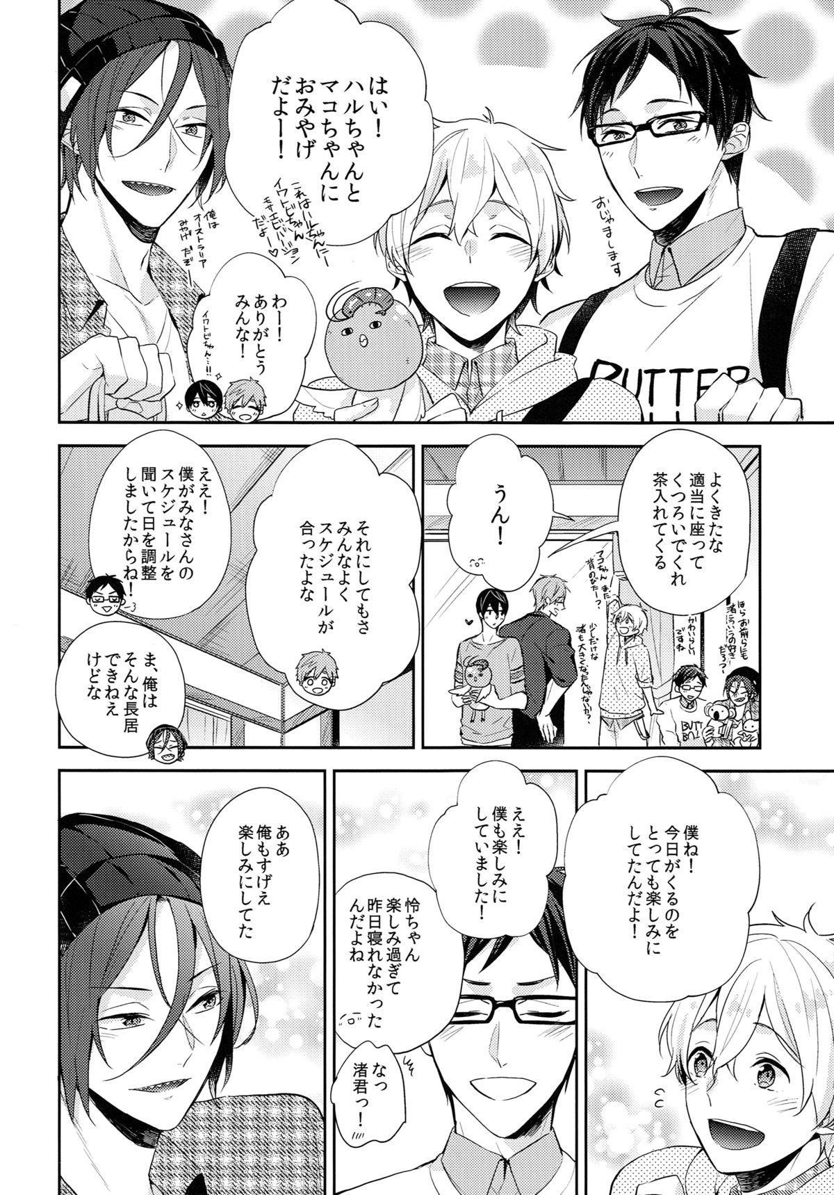 Tsunagaru Heart 16