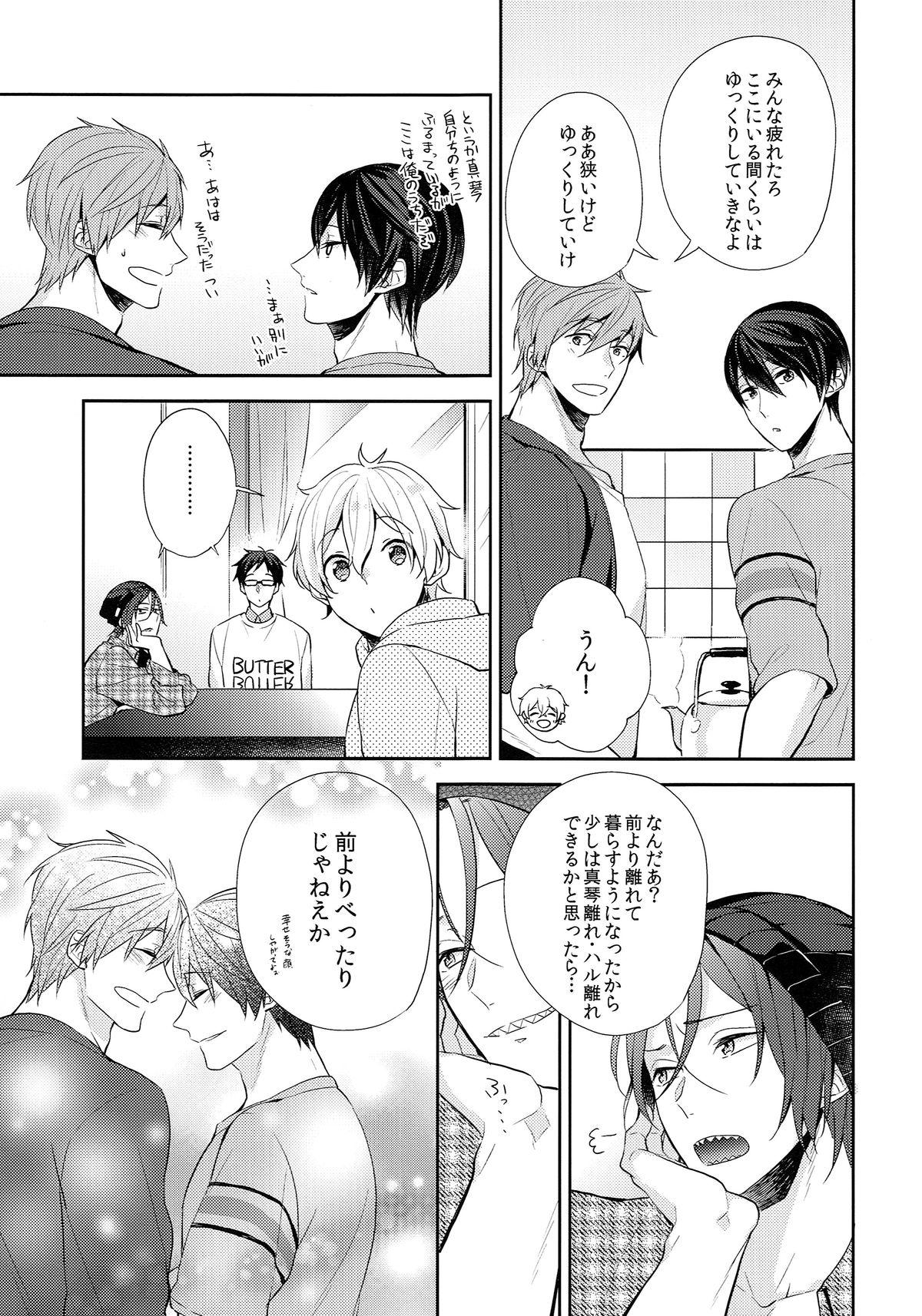 Tsunagaru Heart 17