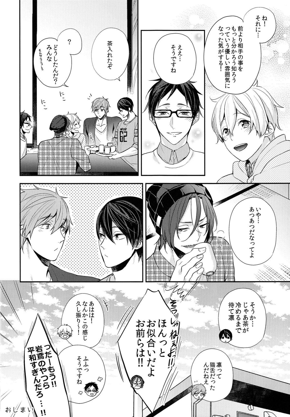 Tsunagaru Heart 18