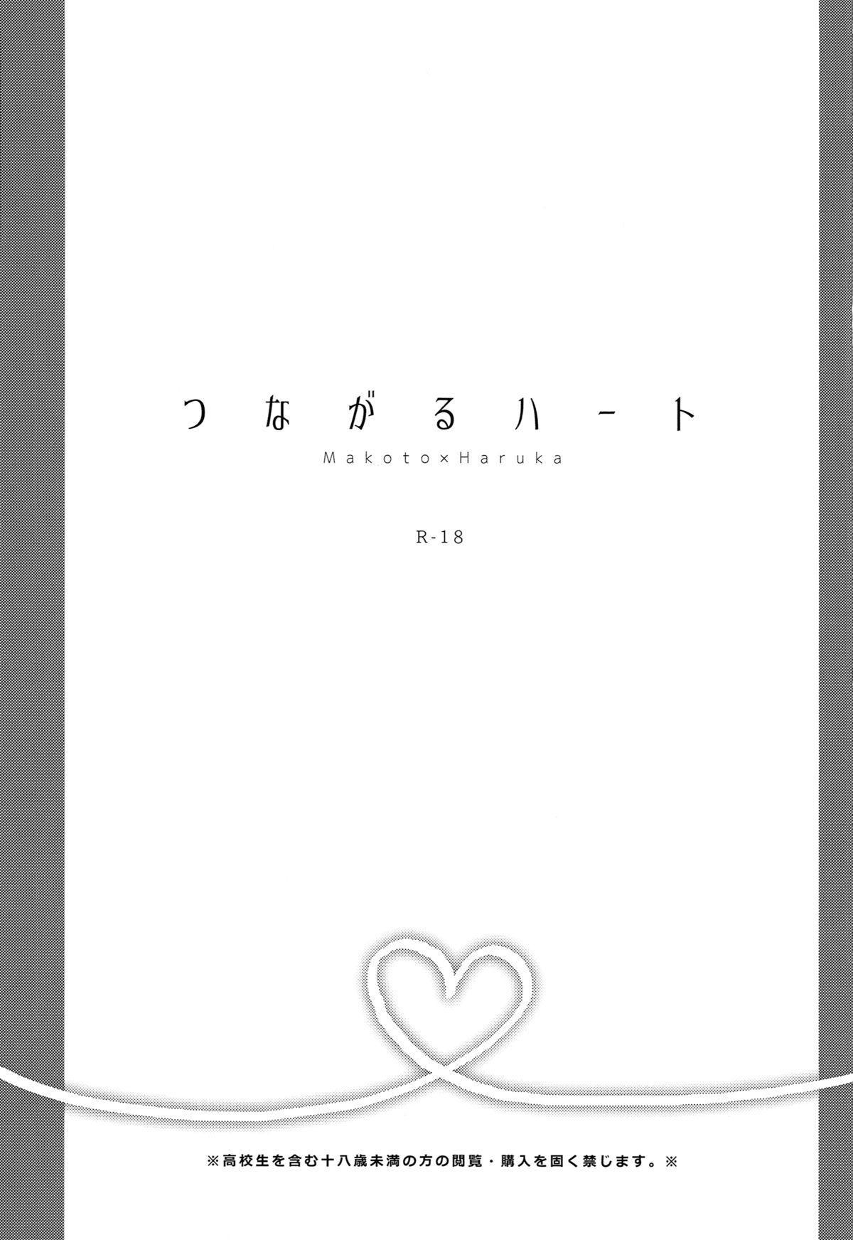 Tsunagaru Heart 1