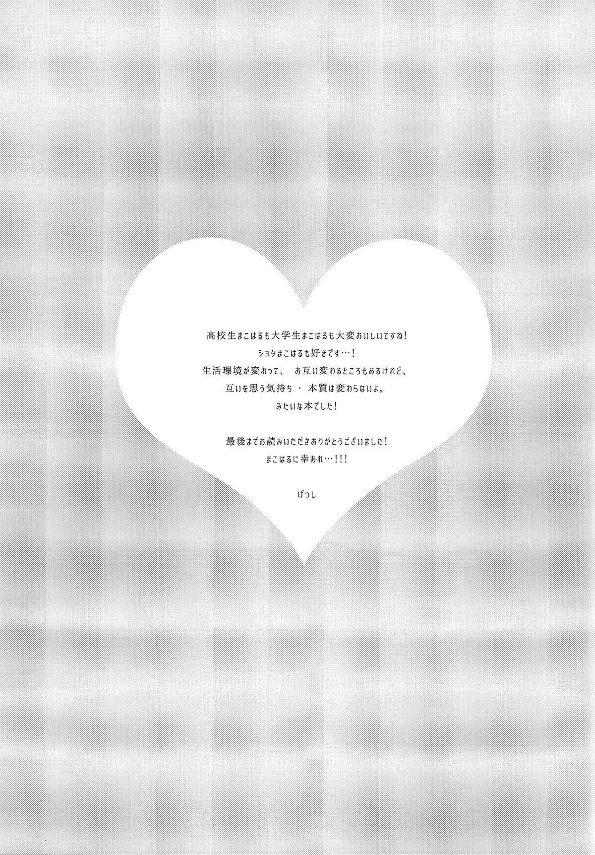 Tsunagaru Heart 19