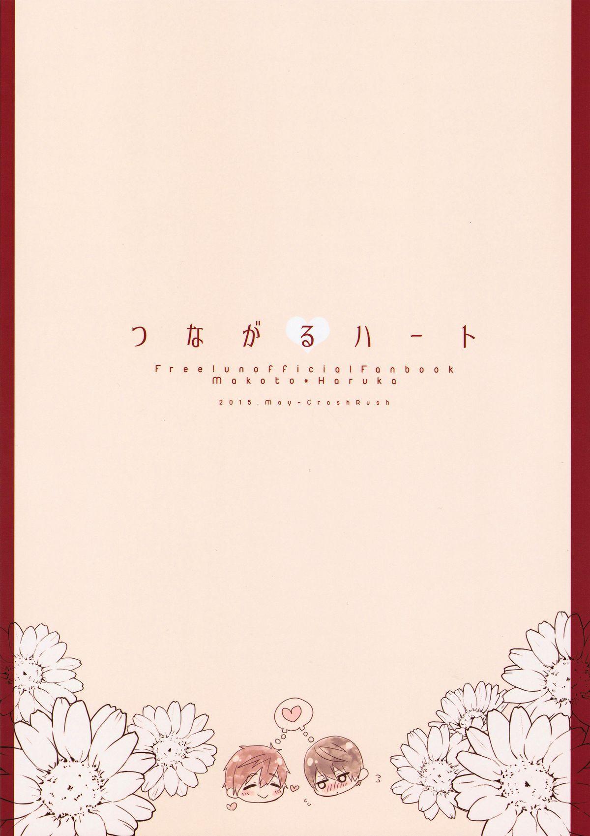 Tsunagaru Heart 20